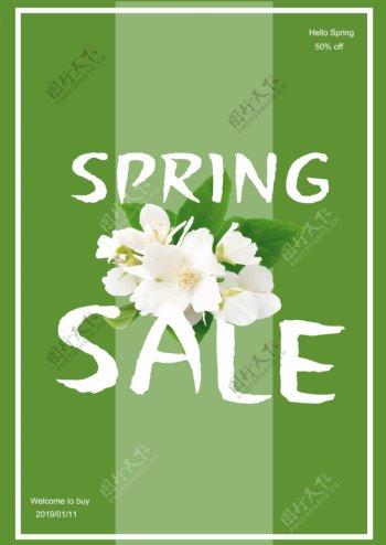绿色纯白色花春季促销海报