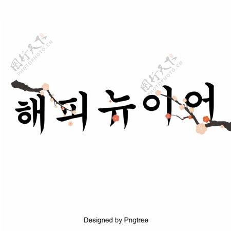 字体设计的新年节日祝福