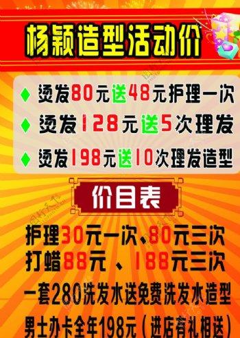 杨颖造型活动价