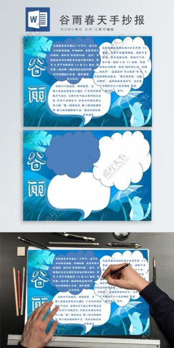 谷雨春季雨点蓝色猫咪手抄报