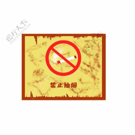 禁止抽烟警示牌插画