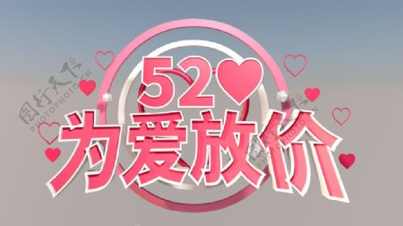 520为爱放价C4D立体字原创展板