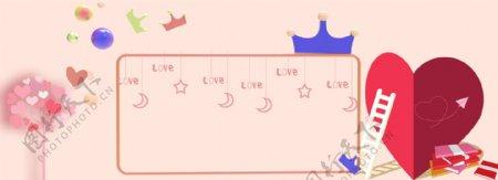 520情侣粉色banner背景图