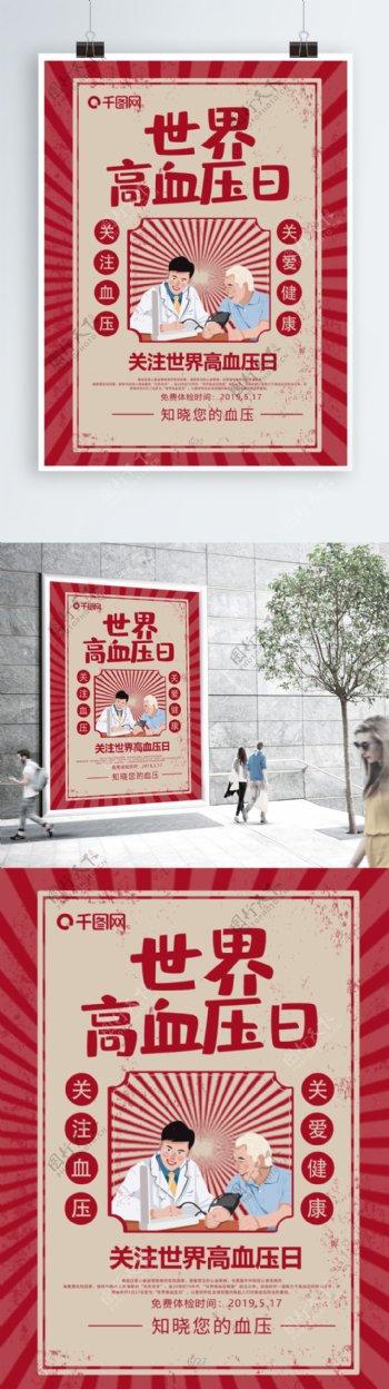 红色文革风世界高血压日公益海报