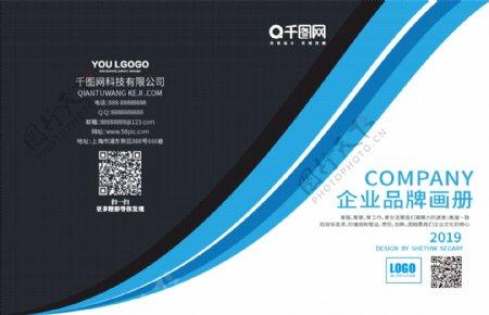 极简风互联网科技企业蓝色通用画册封面设计