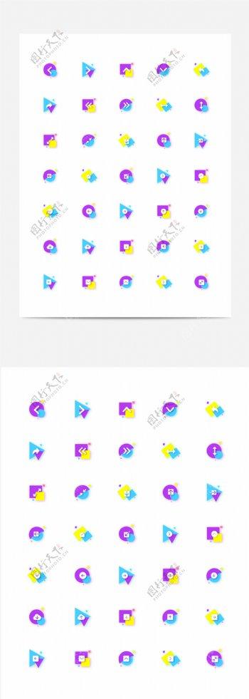 箭头图标icons