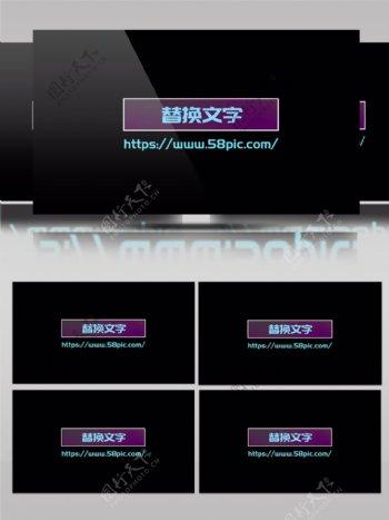 紫色字幕条视频动画
