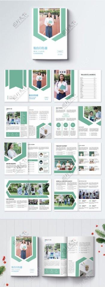 教育宣传画册整套