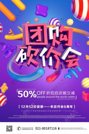 蓝紫色流体渐变团购砍价会C4D立体字海报