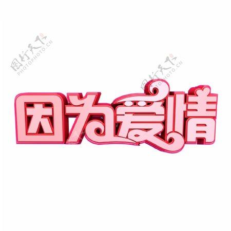 粉色因为爱情艺术字元素素材
