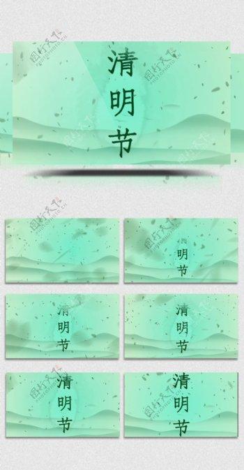 2019绿色古风清明节日视频