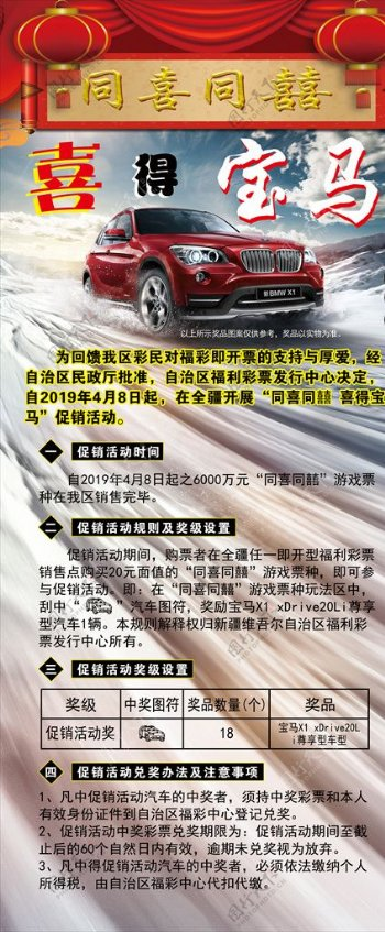 中国福利彩票活动
