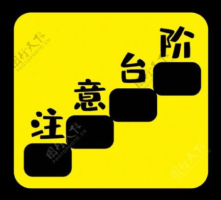 原创设计注意台阶标志黄色黑色