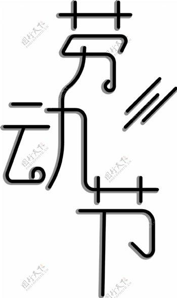 原创设计劳动节艺术字简约