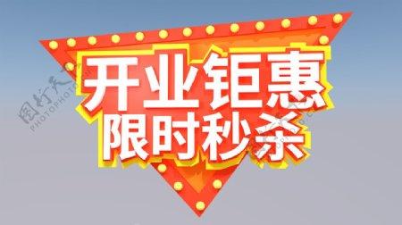 商场户外开业钜惠C4D立体字展板原创设计