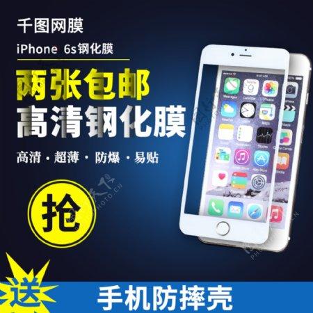 高清防爆苹果iPhone6s手机钢化膜