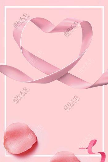 粉色飘带情人节PSD分层H5背景素材