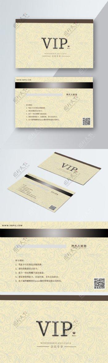 208花纹通用VIP卡片