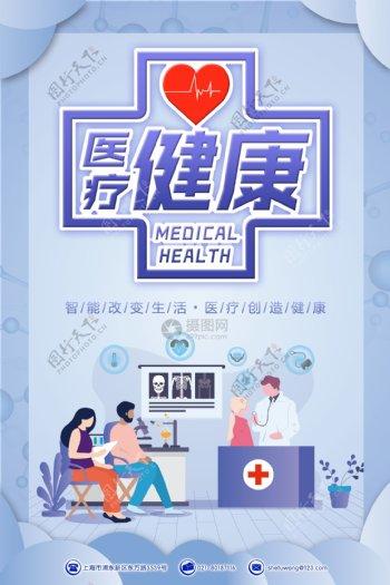 蓝色医疗健康海报