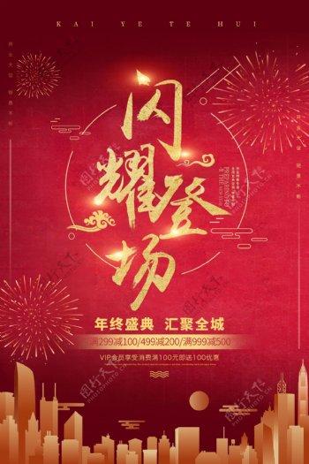 红色喜庆闪耀登场年终促销海报
