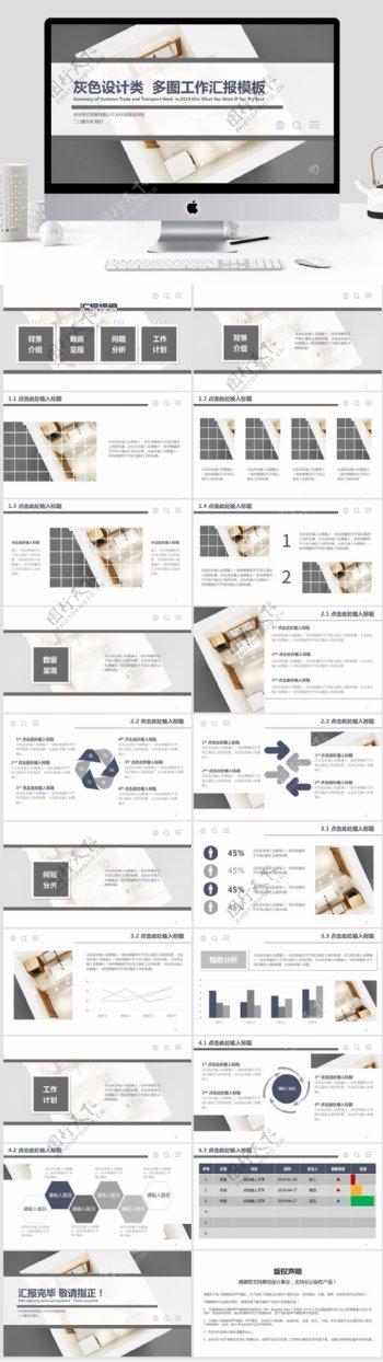 灰色设计类多图工作汇报模板