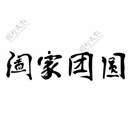 黄色合家团圆艺术字