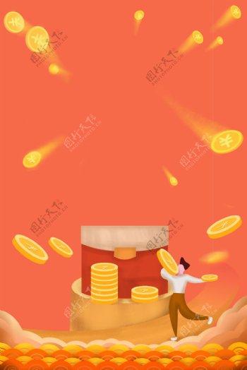 红色金融投资理财
