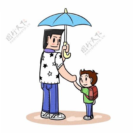 卡通父亲节父子夸张风打伞png透明底