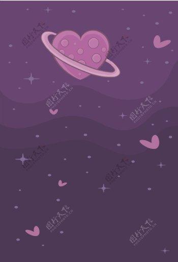 深色另类星空爱心星球背景