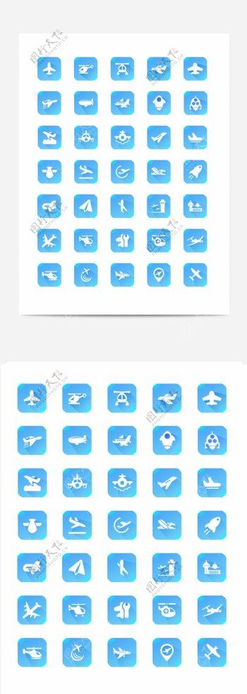 小清新飞机icon设计