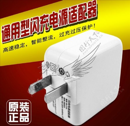 fast插头手机插头USB