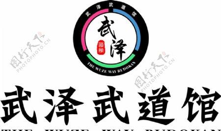 跆拳道馆LOGO