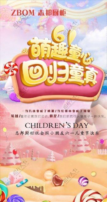 61儿童节儿童节日