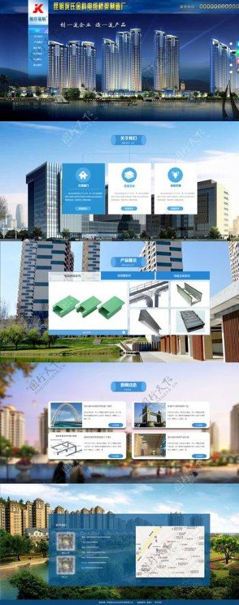 企业网站网站首页网站首页