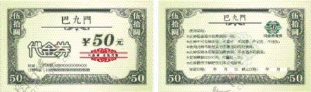 仿人民币代金券名片模版