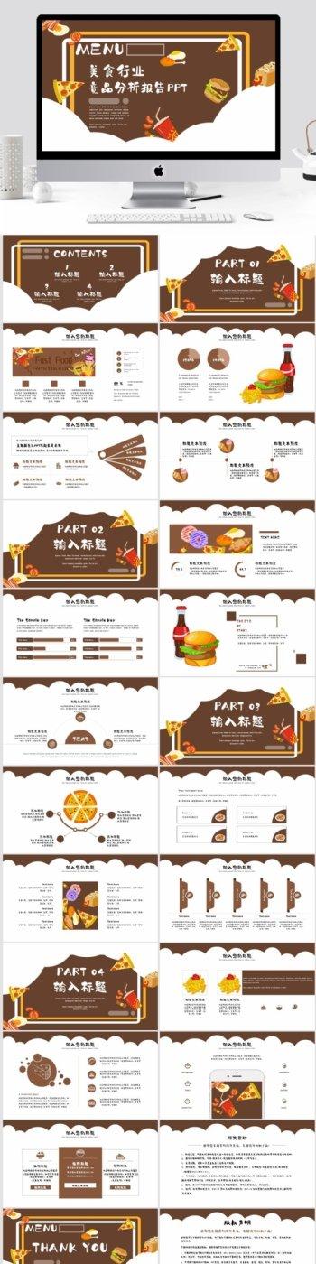手绘插画美食行业竞品分析报告PPT模板
