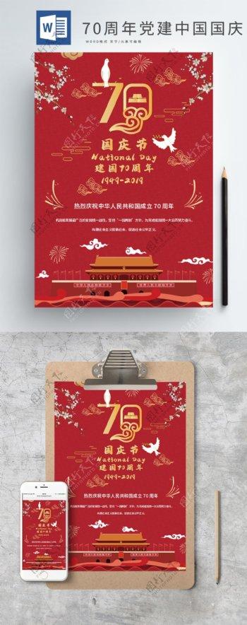 70周年党建中国国庆海报
