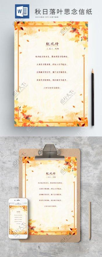 唯美的秋日落叶思念信纸