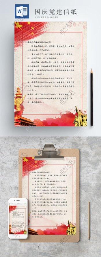 党建感谢信纸红色天安门华表