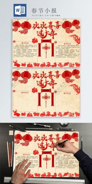 春节剪纸小报板报红色喜庆过年
