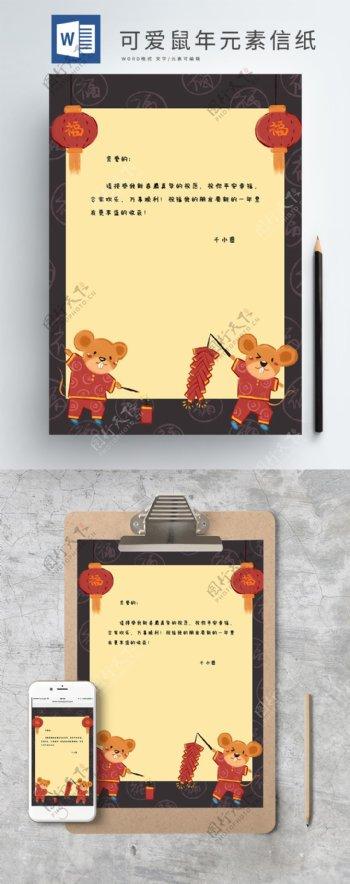 手绘的可爱鼠年元素信纸