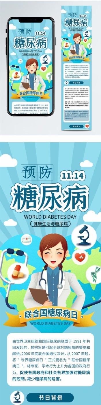 世界糖尿病日医疗介绍信息长图