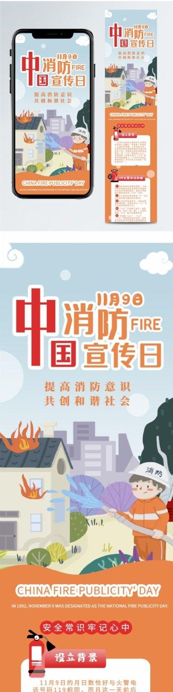 中国消防宣传日手机海报配图