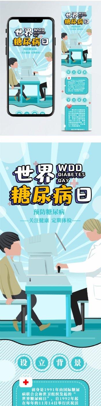 世界糖尿病日手机海报配图