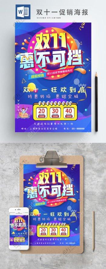双十一狂欢节促销海报