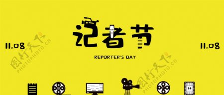 黄黑双色风记者节微信公众号封面