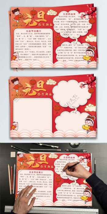 中国风红色元旦卡通可爱手抄报