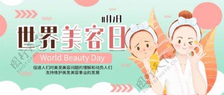 世界美容日小清新美女美容美发公众号封面
