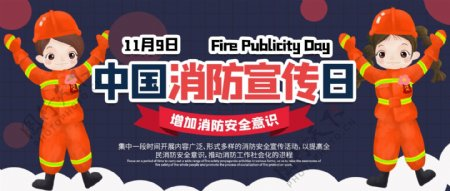 中国消防宣传日卡通简约公众号配图