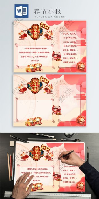 春节鼠年红色粉红色卡通手抄报